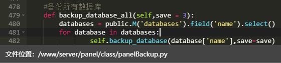 备份所有数据库函数(原).png