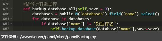 备份所有数据库函数(新).png