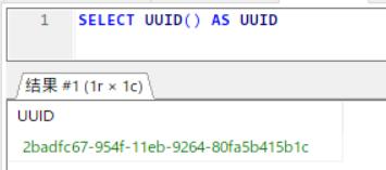 MySQL使用UUID生成唯一值